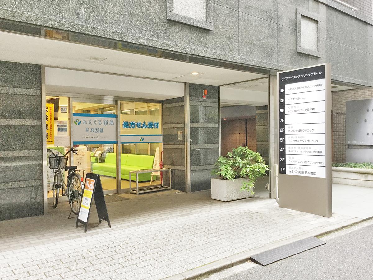 みらくる薬局 日本橋店