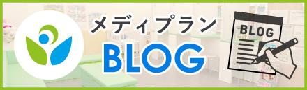 メディプランブログ