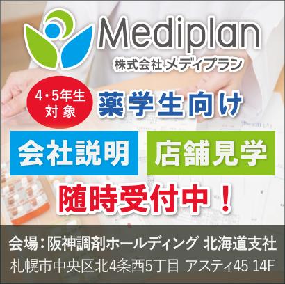 会社説明・店舗見学 随時実施中!