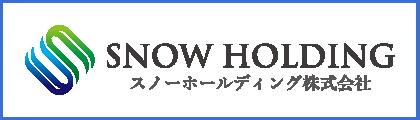 スノーホールディング(株)