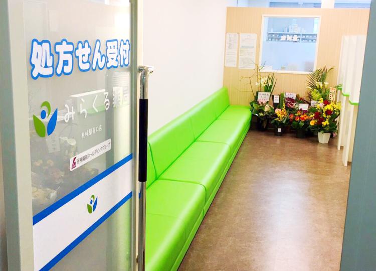 みらくる薬局 札幌駅東口店 店内
