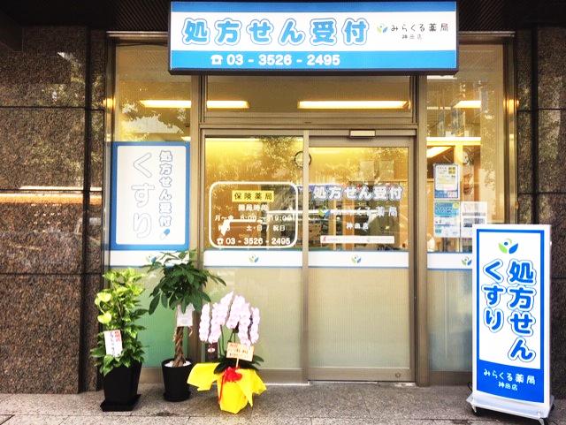 みらくる薬局 神田店
