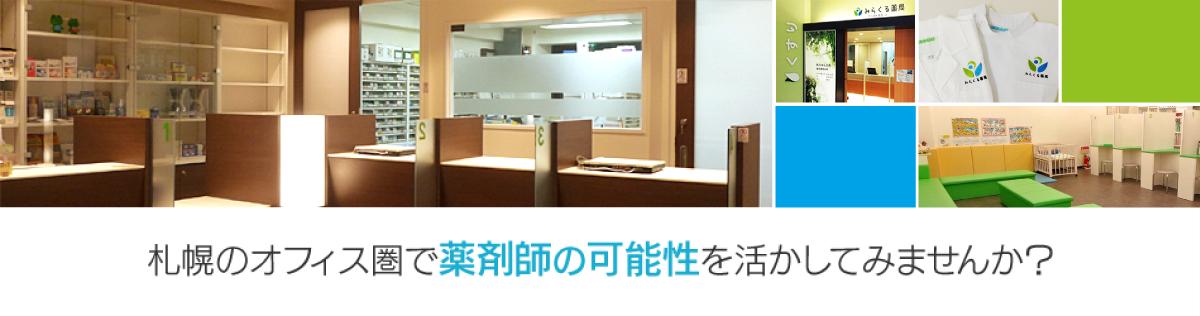 札幌のオフィス圏で薬剤師の可能性を活かしてみませんか?