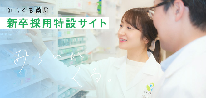 みらくる薬局新卒採用特設サイト