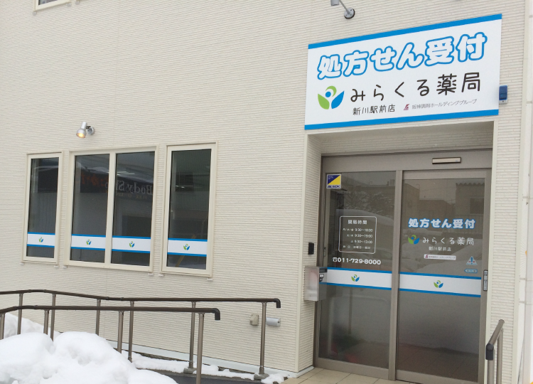 みらくる薬局 新川駅前店