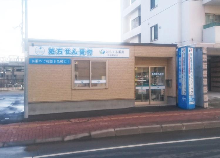 みらくる薬局 手稲駅前店